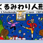 5_Louskáček_grafika k workshopu s japonskými dětmi v Tokiu_autor Jiří Votruba_foto archiv JV_repro zdarma